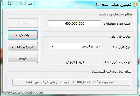 Commission محاسبه میزان کمیسیون معاملات املاک با نرم افزار فارسی کمیسیون حساب 1.0