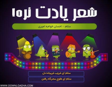 نرم افزار فارسی شعر یادت نره – اندروید
