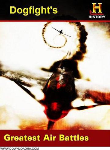 Dogfights مستند برترین نبردهای هوایی Dogfights: Greatest Air Battles