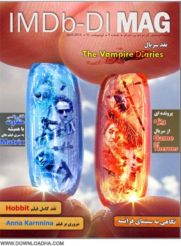 IMDb dl دانلود شماره پنجم مجله سینمایی IMDb Dl Magazine March 2013