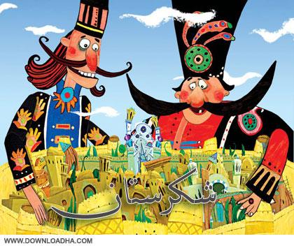 دانلود تمام قسمت های کارتون شکرستان