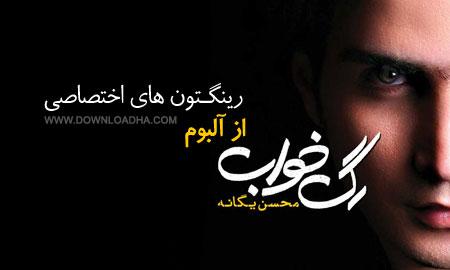 mohsen yegane rag khab رینگتون های موبایل از آلبوم رگ خواب محسن یگانه(بی کلام)