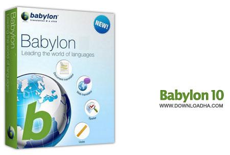 Babylon نسخه جدید دیکشنری قدرتمند و محبوب Babylon v10.0.1 r18